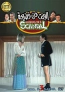 Searching for a Scandal