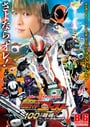 Kamen Rider Ghost the Movie: The 100 Eyecons and Ghost