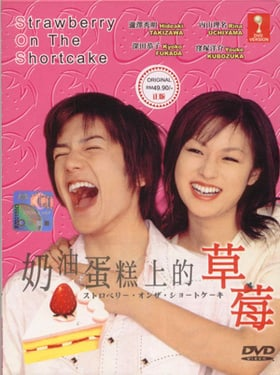 Strawberry on the Shortcake                                  (2001- )