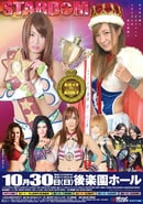 Stardom October Showdown