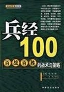 Soldiers by the 100 - to win every battle tactics and strategy(Chinese Edition)