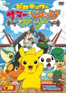 Pokemon: Pikachu's Summer Bridge Story (2011)