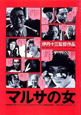 A Taxing Woman (1987)