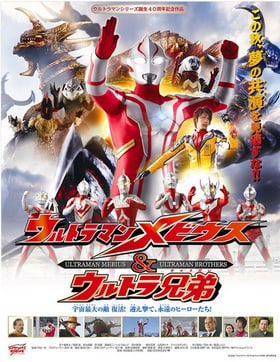 Ultraman Mebius and Ultra Brothers
