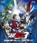 Kamen Rider × Kamen Rider × Kamen Rider The Movie: Cho-Den-O Trilogy - Episode Blue