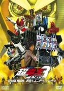 Kamen Rider × Kamen Rider × Kamen Rider The Movie: Cho-Den-O Trilogy - Episode Yellow