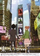 Eden of the East the Movie I: The King of Eden