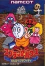 Splatterhouse: Naughty Graffiti