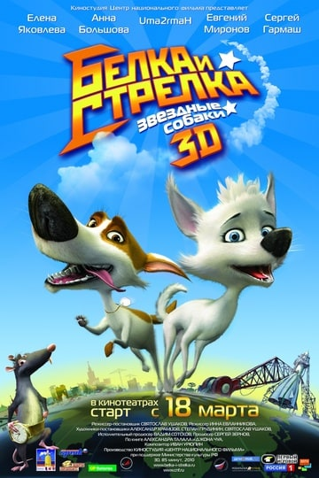 Space Dogs 1 Belka and Strelka Star Dogs 3D