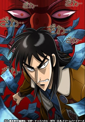 Kaiji: Ultimate Survivor