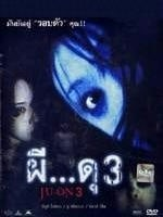 Ju-on: The Grudge 3